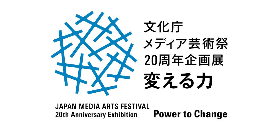 文化庁メディア芸術祭20周年企画展 パフォーマンスディ01
