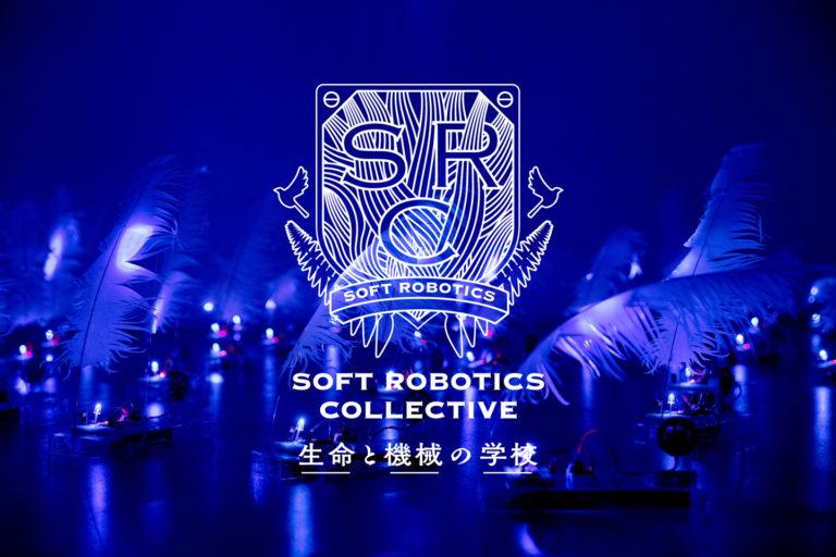 SOFT ROBOTICS Collective 生命と機械の学校