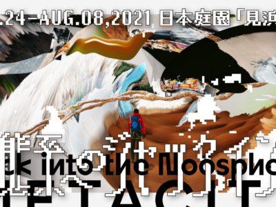生態系へのジャックイン展 The Exhibition of Jack into the Noösphere